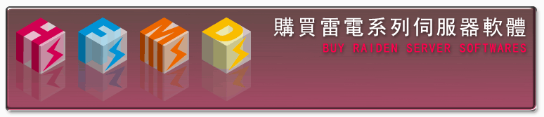 購買雷電系列伺服器軟體