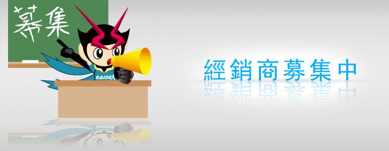 想要加入雷電系列伺服器軟體的經銷行列嗎?