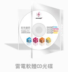 雷電軟體CD光碟