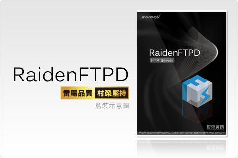 免費下載雷電FTPD FTP Server軟體網頁