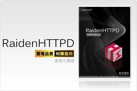 下载 RaidenHTTPD web server 软体