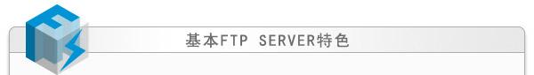 基本ftp server特色