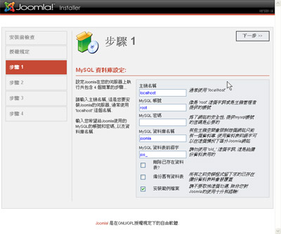 Joomla的畫面