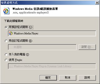 [使用預設程式] Windows Media Player 或 [使用 plug-in] Windows Media Player Plug-in Dynamic Link Library