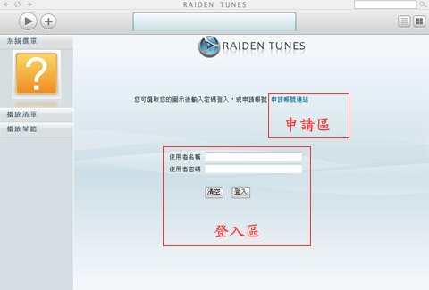 raidentunes mp3 wma server login screen